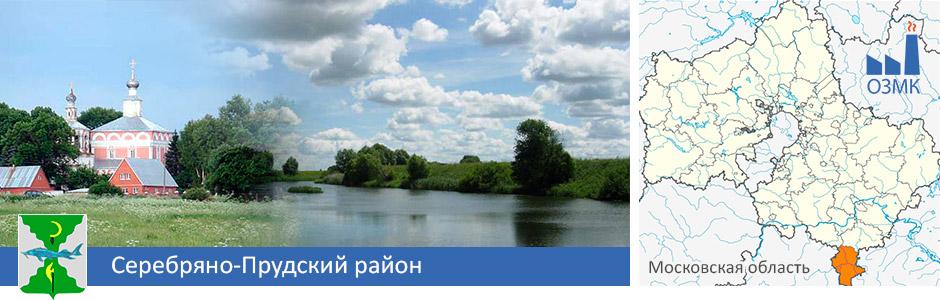 Серебряно-Прудский район