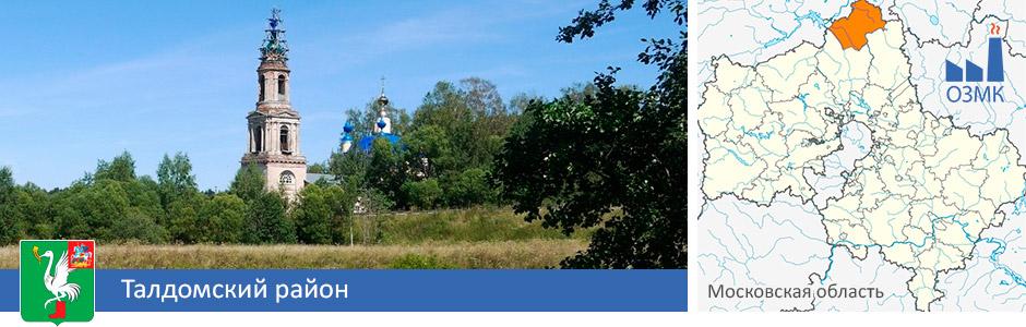 Заливка ленточного фундамента Подольский район